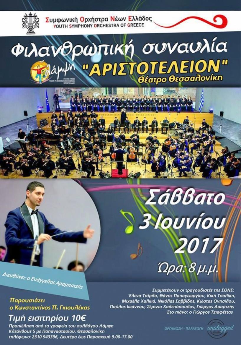 Φιλανθρωπική Συναυλία - Τελετή Λήξης φετινής περιόδου της Συμφωνικής Ορχήστρας Νέων Ελλάδος