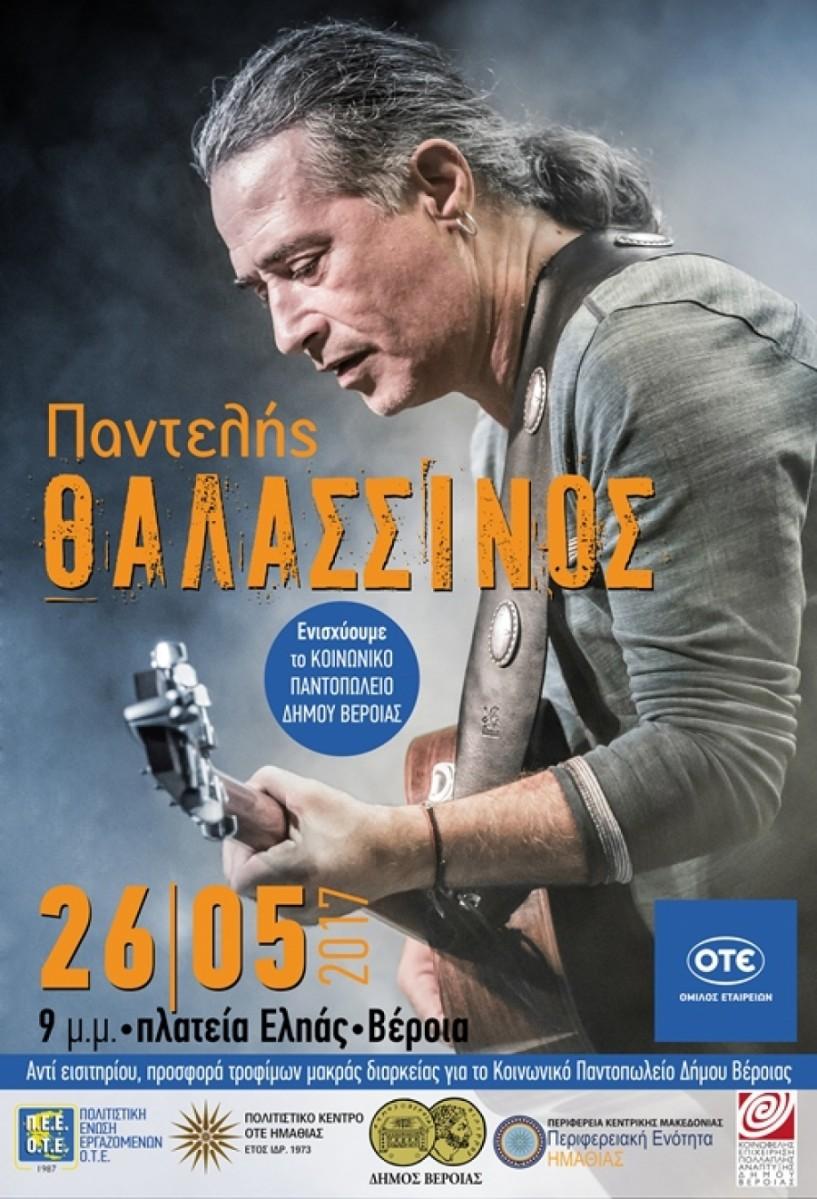 Παρασκευή στην Εληά με ελεύθερη είσοδο η συναυλία του Παντελή Θαλασσινού