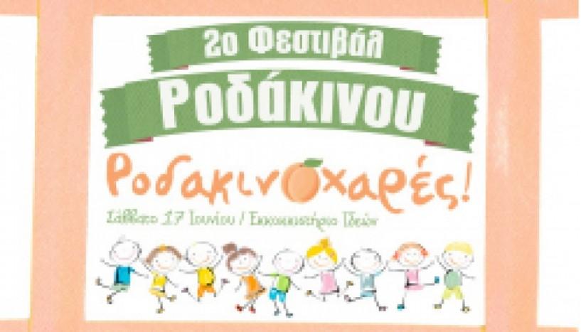 «Ροδακινοχαρές»  για παιδιά στο 2ο  Φεστιβάλ Ροδάκινου