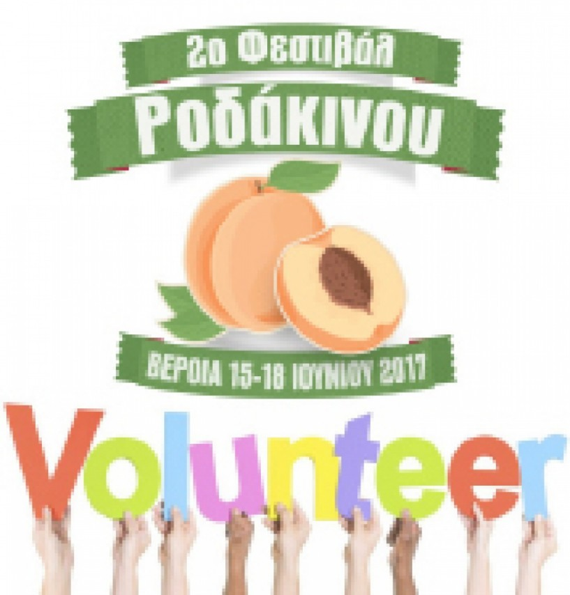 Κάλεσμα εθελοντών για το Φεστιβάλ Ροδάκινου Βέροιας