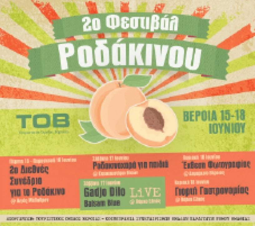 15-18 Ιουνίου - 2o Φεστιβάλ Ροδάκινου στη  Βέροια - Διεθνές Συνέδριο και παράλληλες εκδηλώσεις