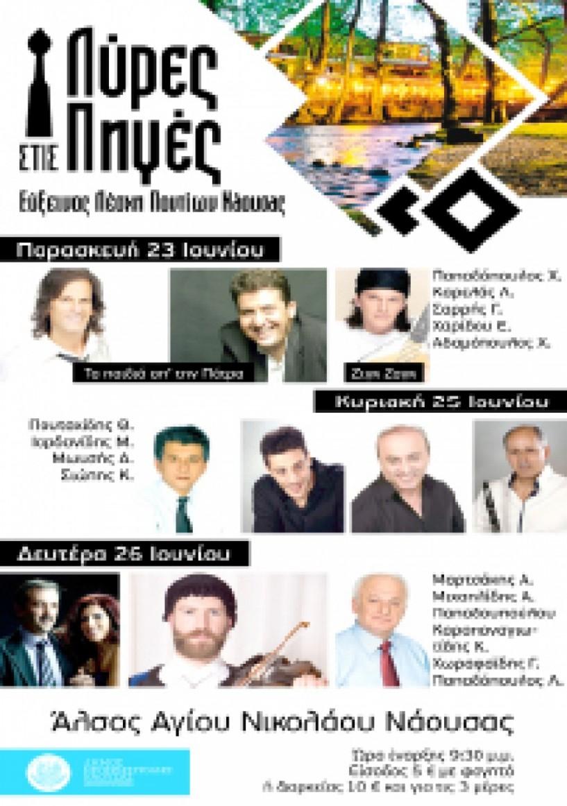 23, 24, 25 και 26 Ιουνίου στον Αγ. Νικόλαο - «Λύρες στις Πηγές»  για 2η χρονιά από την Εύξεινο Λέσχη Ποντίων Νάουσας