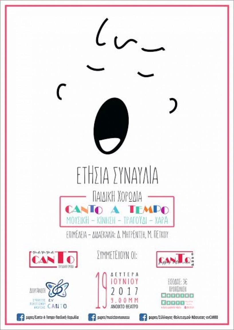 Τη Δευτέρα η ετήσια συναυλία της παιδικής χορωδίας Canto Α Tempo