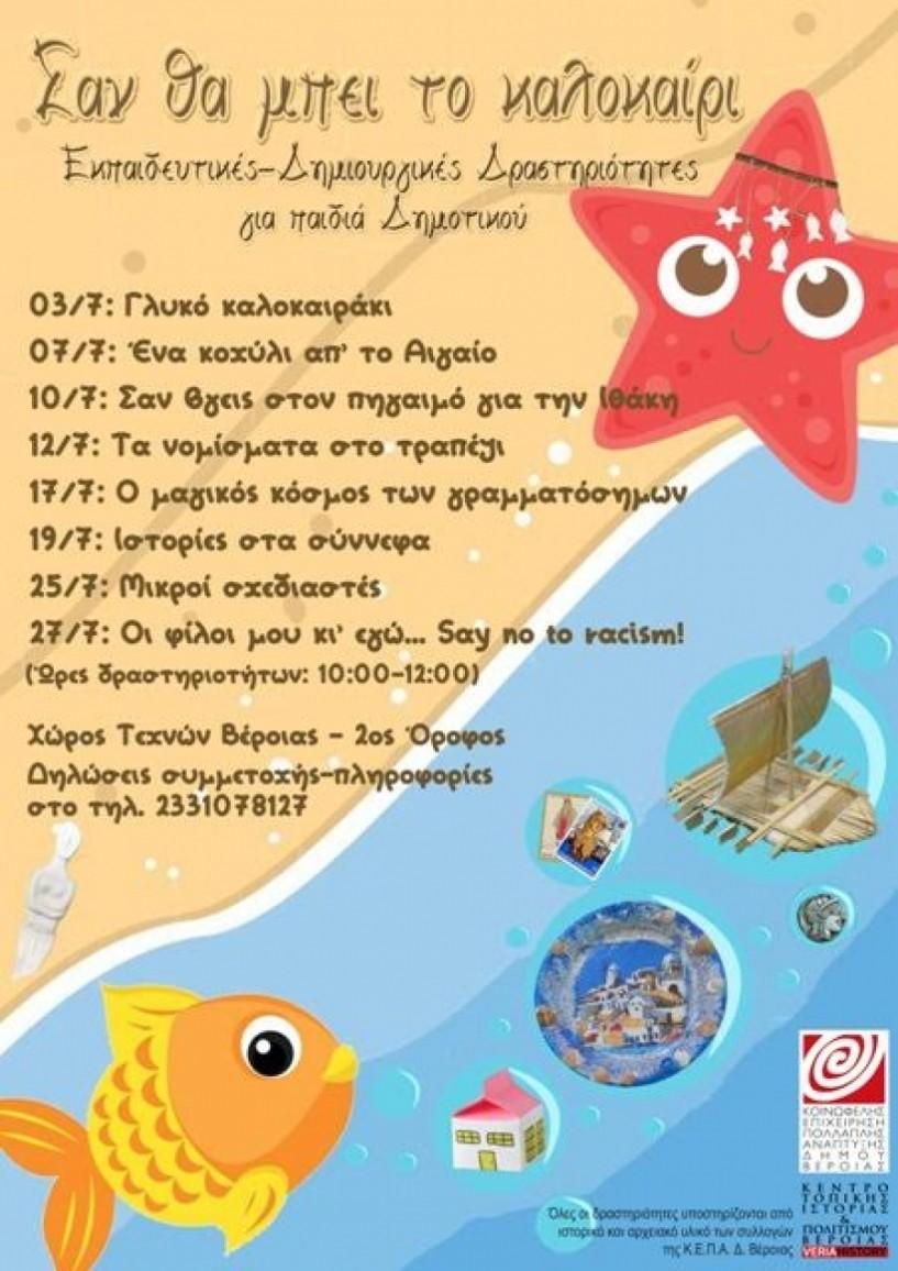 Σαν θα μπει το καλοκαίρι... Καλοκαιρινές δημιουργικές δραστηριότητες για παιδιά δημοτικού στον Χώρο Τεχνών