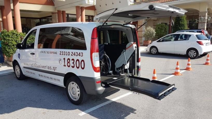 Ένα ειδικό όχημα για μετακίνηση ατόμων με αναπηρικό καροτσάκι προστίθεται στον στόλο των Ραδιοταξί Βέροιας