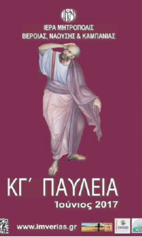 26 -28 Iουνίου στο Χώρο Τεχνών Βέροιας - «Πόλεμος και ειρήνη κατά τον Απόστολο Παύλο» το θέμα του Διεθνούς Επιστημονικού Συνεδρίου της Ι. Μητρόπολης