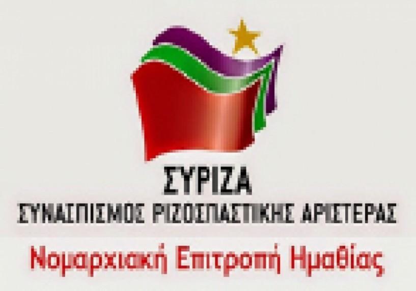 Ν.Ε ΣΥΡΙΖΑ ΗΜΑΘΙΑΣ:  Τι κερδίζει η Ελλάδα από τη Συμφωνία για το ελληνικό χρέος -