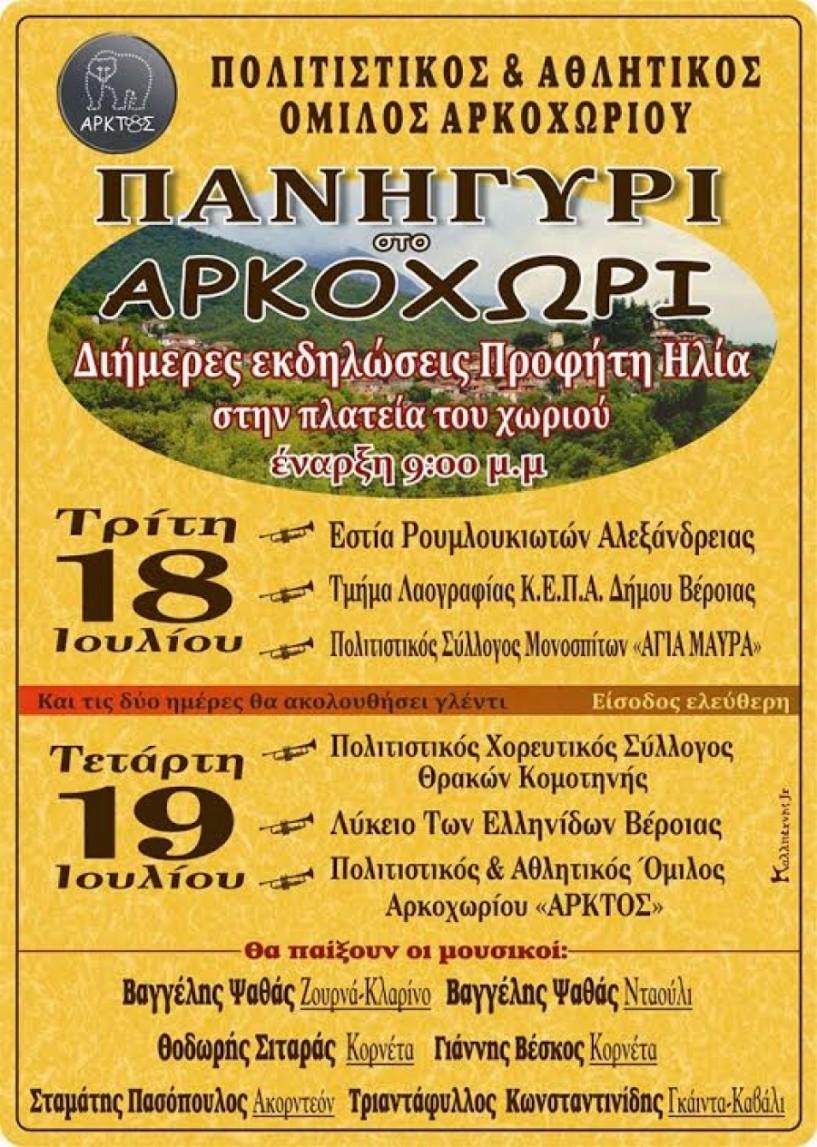 Διήμερο εκδηλώσεων με παραδοσιακό χρώμα στο Αρκοχώρι για τον Προφήτη Ηλία