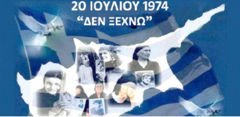 Αύριο Πέμπτη 20 Ιουλίου στην πλατεία Ωρολογίου της Βέροιας - Επιμνημόσυνη δέηση για τους  πεσόντες της Κυπριακής τραγωδίας