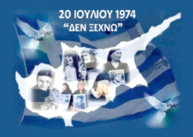 Σήμερα στην πλατεία Ωρολογίου της Βέροιας  Επιμνημόσυνη δέηση για τους   πεσόντες της Κυπριακής τραγωδίας