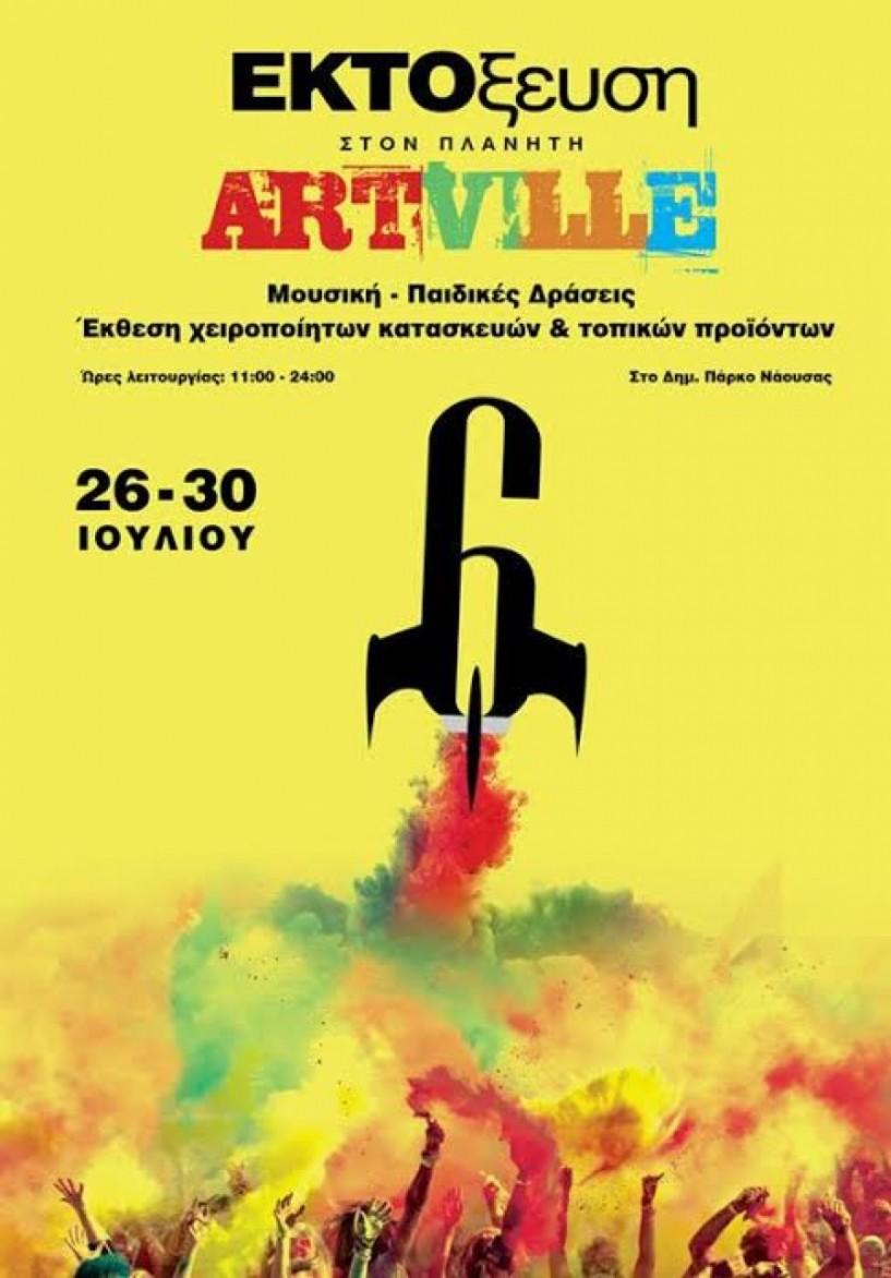 ΕΚΤΟξευση στον πλανήτη ARTville!
