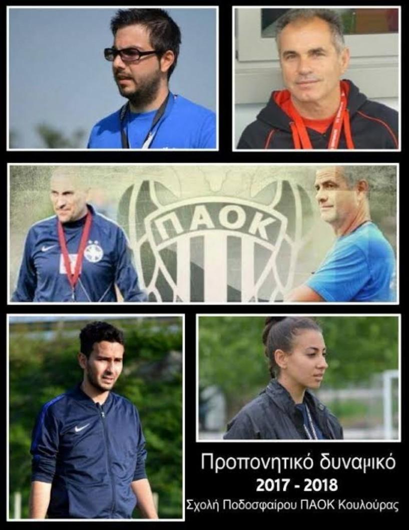Σχολή Ποδοσφαίρου ΠΑΟΚ Κουλούρας - Προπονητικό δυναμικό. Και γυναικείο τμήμα