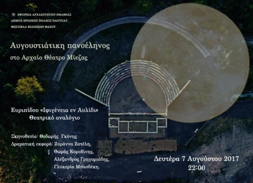 Η πανσέληνος του Αυγούστου φωτίζει τους αρχαιολογικούς χώρους της Ημαθίας