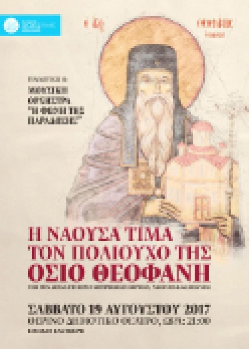 Τo Σάββατο 19 Αυγούστου -  Εκδήλωση προς τιμήν του Πολιούχου της Νάουσας, Οσίου Θεοφάνους