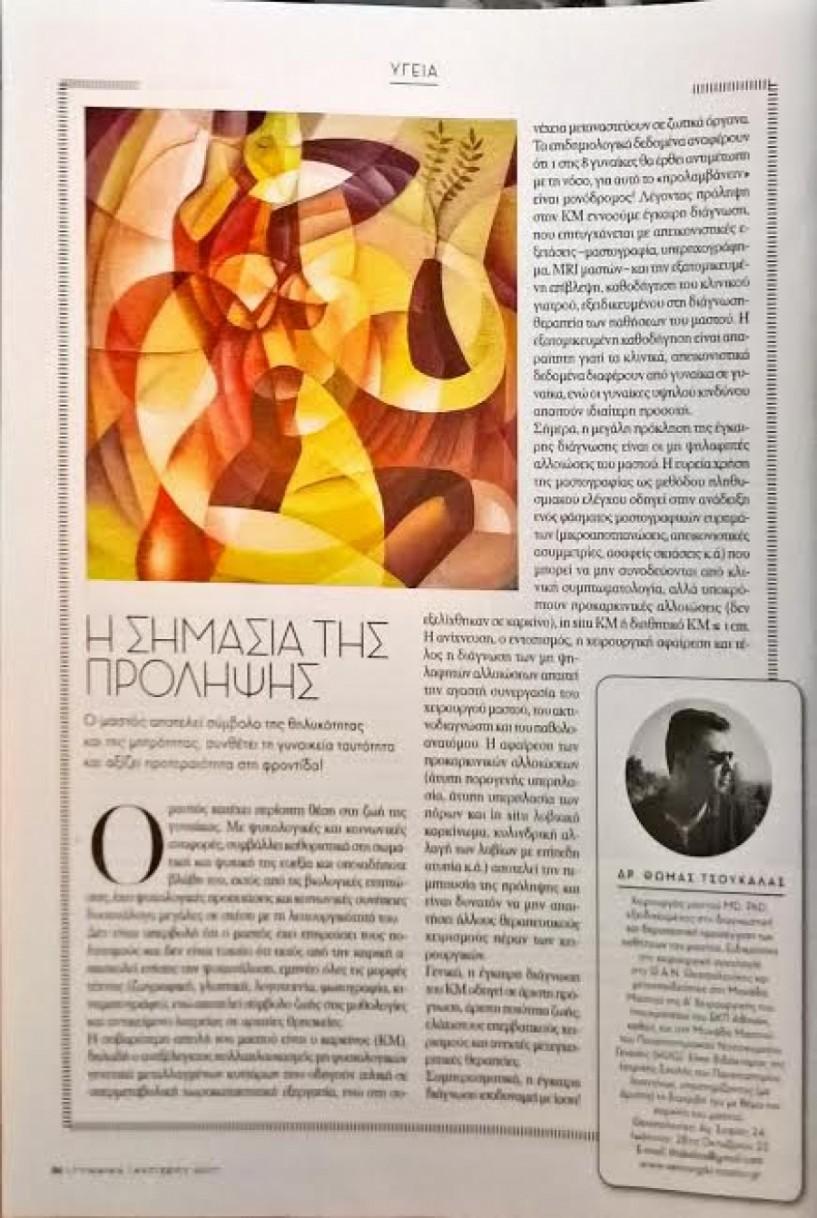 Άρθρο του Θωμά Τσουκαλά στο περιοδικό ΄Γυναίκα΄ για τη σημασία της πρόληψης στον καρκίνο του μαστού