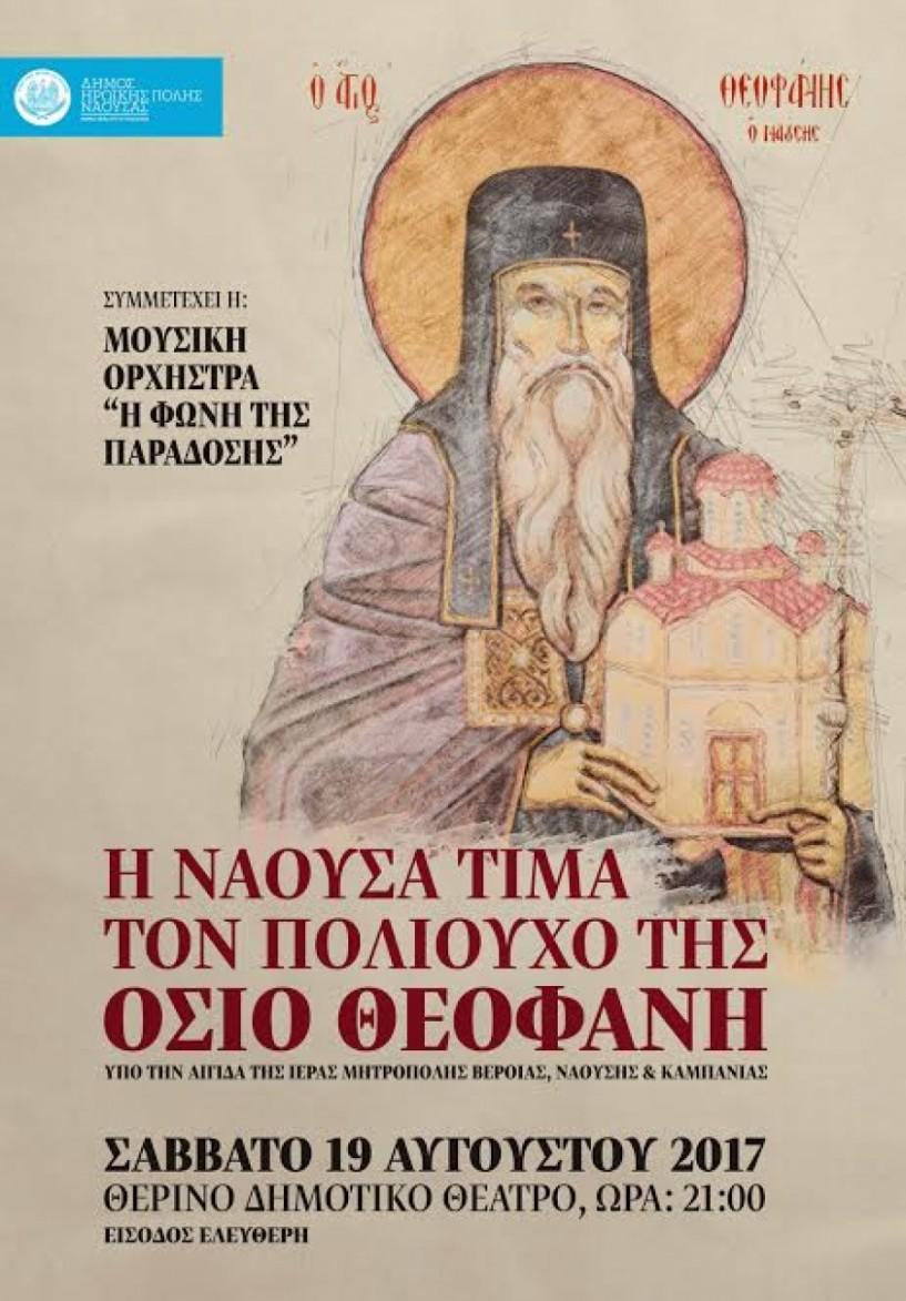 Η ΄Φωνή της Παράδοσης΄ προς τιμήν του Πολιούχου της Νάουσας Οσίου Θεοφάνους