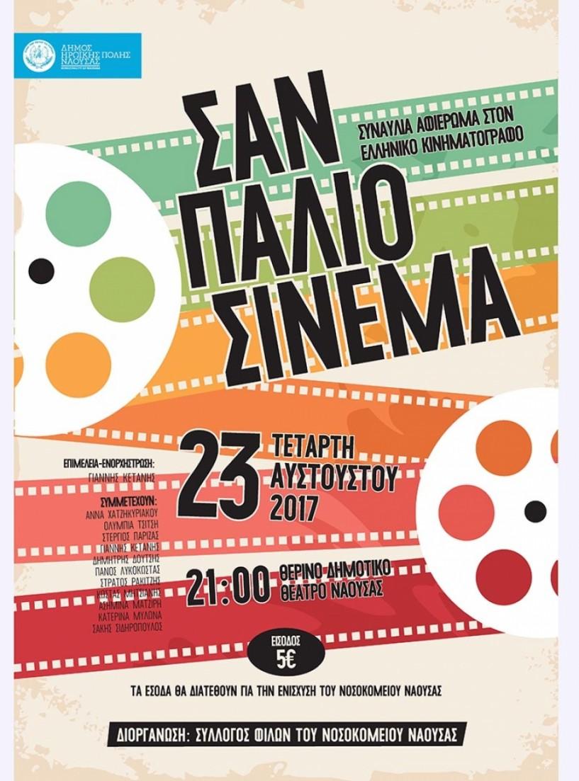 «Σαν παλιό σινεμά» το βράδυ στο θερινό δημοτικό θέατρο Νάουσας