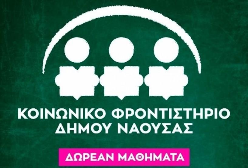 3η χρονιά κοινωνικού φροντιστηρίου στη Νάουσα. Κάλεσμα σε εκπαιδευτικούς