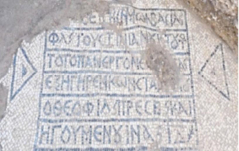 Ανακαλύφθηκε   αρχαία επιγραφή σε βράχο   στην Ιερουσαλήμ