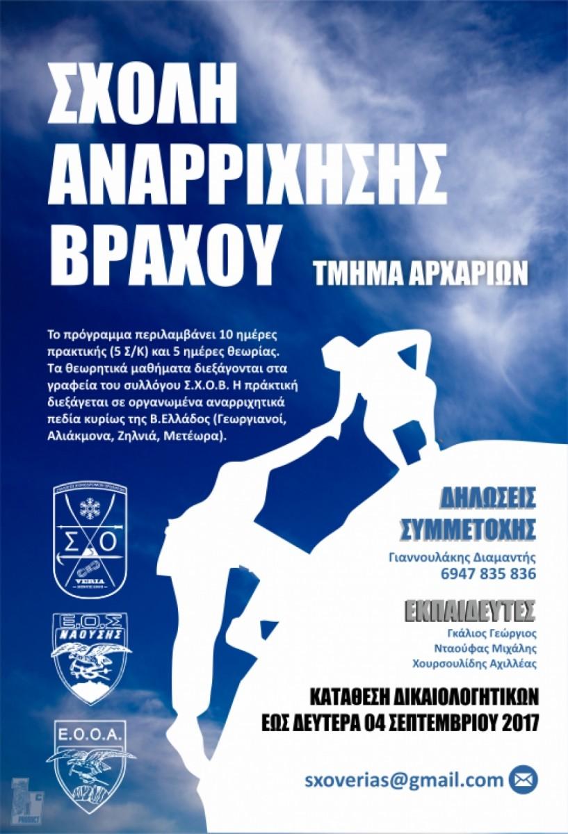Σχολή αναρρίχησης βράχου για αρχάριους από ΣΧΟ Βέροιας και ΕΟΣ
