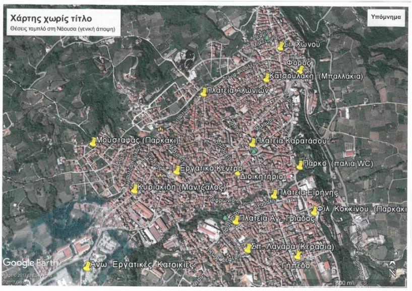 Ταμπλό για απαγόρευση της αφισοκόλλησης σε κολώνες στον δήμο Νάουσας