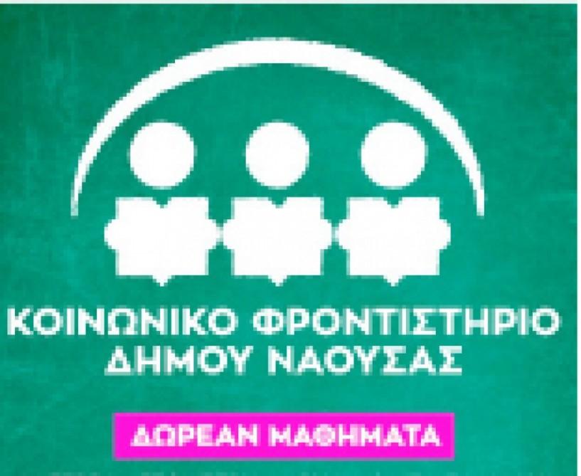 Κοινωνικό   Φροντιστήριο   και φέτος από   το Δήμο Νάουσας