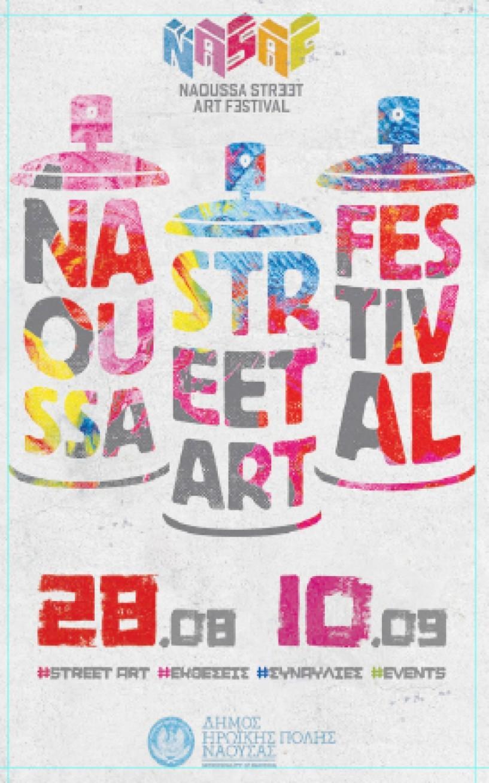 28 Αυγούστου - 10 Σεπτεμβρίου 1o Naoussa Street Art Festival