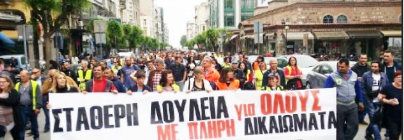 Κάλεσμα του Εργατικού Κέντρου Βέροιας στο Συλλαλητήριο της ΔΕΘ