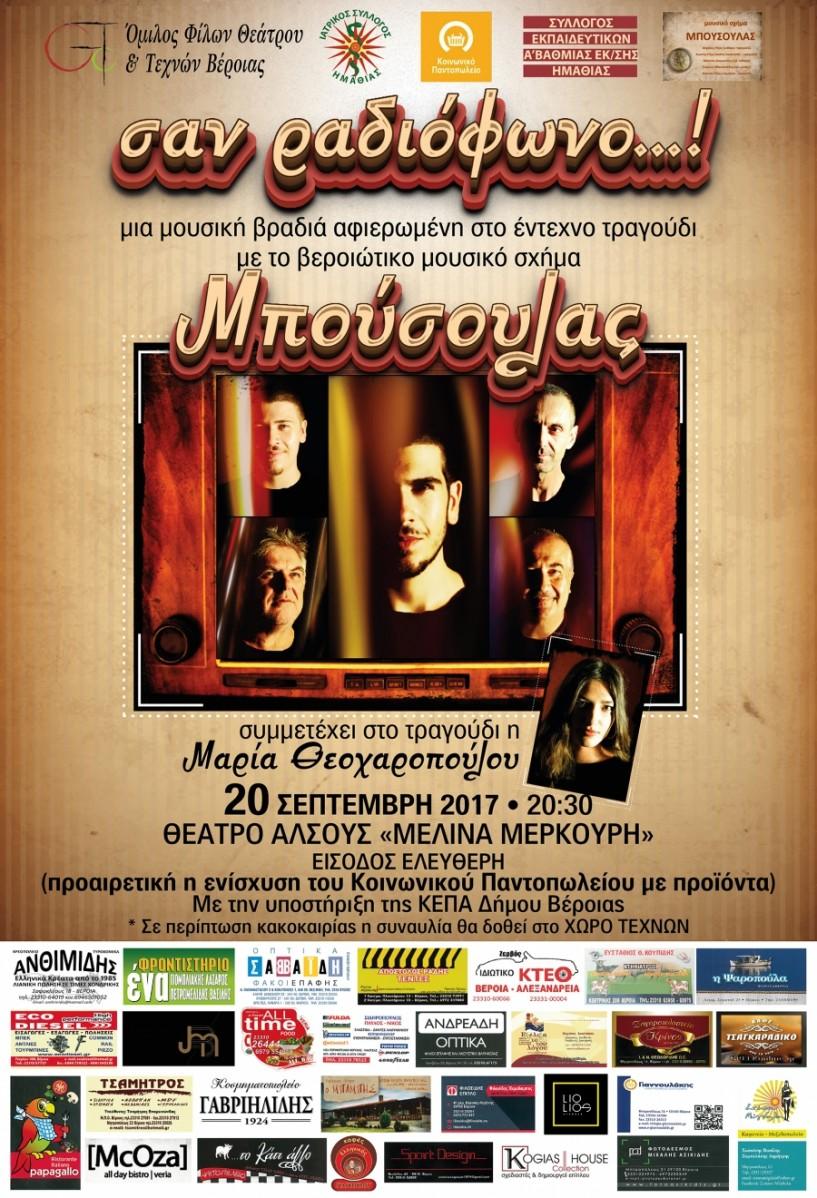 Συναυλία για την ενίσχυση του κοινωνικού παντοπωλείου Βέροιας