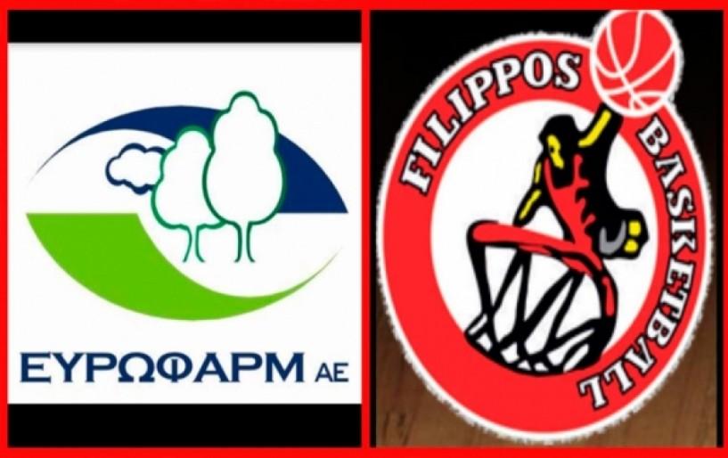 Η Ευρωφάρμ Α.Ε Επίσημος Χορηγός της ομάδας μπάσκετ του Φιλίππου