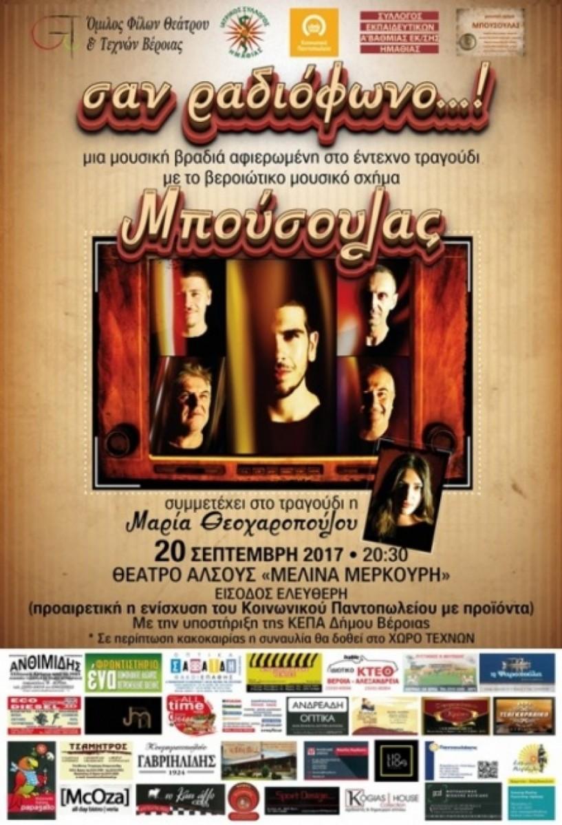 Συναυλία για την ενίσχυση του κοινωνικού παντοπωλείου Βέροιας από το  συγκρότημα «Μπούσουλας»
