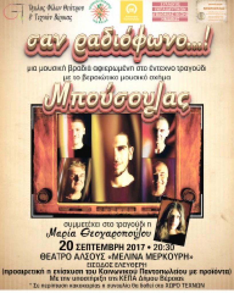 Συναυλία για την ενίσχυση του κοινωνικού παντοπωλείου Βέροιας, από το  συγκρότημα «Μπούσουλας»