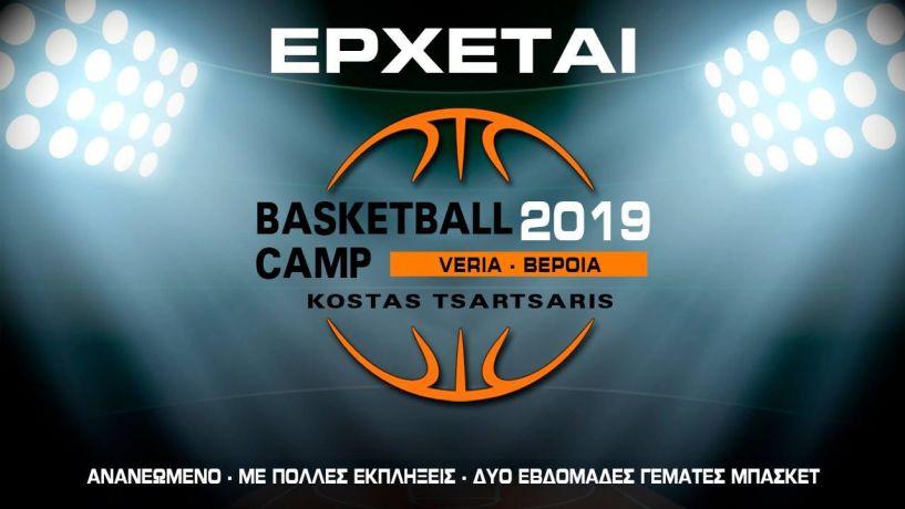 Ξεκίνησε το  Veria Basketball Camp 2019 του Κώστα Τσαρτσαρή