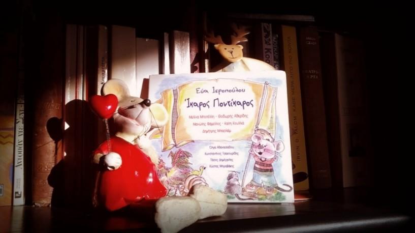 Το Σαββατοκύριακο η μουσική θεατρική παράσταση «Ίκαρος Ποντίκαρος» της Εύας Ιεροπούλου σε Νάουσα και Βέροια