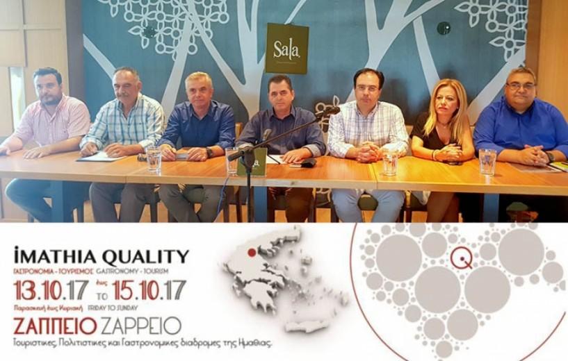 Ανοιχτή πρόσκληση στις επιχειρήσεις για συμμετοχή στην έκθεση ImathiaQuality στο Ζάππειο