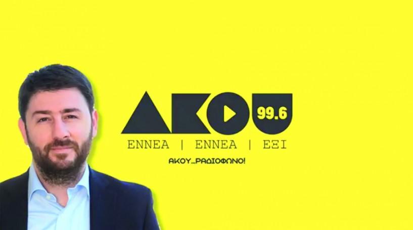 Ο Νίκος Ανδρουλάκης στον ΑΚΟΥ 99.6 - ΗΧΗΤΙΚΟ