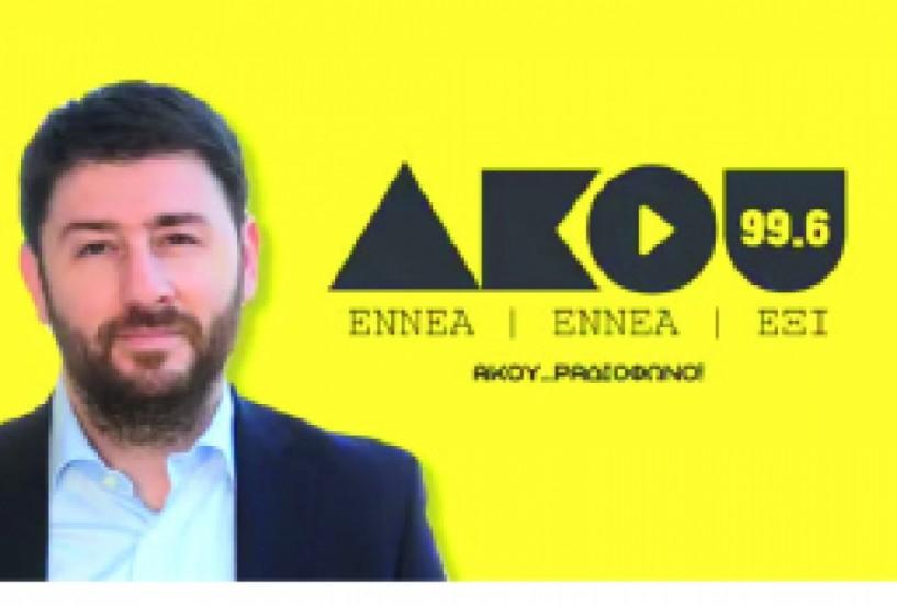 Νίκος Ανδρουλάκης στον «Άκου 99.6»: Ο κόσμος είναι απογοητευμένος… Ας είμαστε εμείς οι πρωτοπόροι μιας άλλης πολιτικής κουλτούρας, για να μας εμπιστευτεί ξανά ο ελληνικός λαός