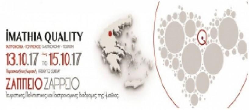 """Στην εκδήλωση  του Ζαππείου """"Imathia Quality  ο Δήμος  Αλεξάνδρειας  και καλεί επαγγελματίες για συμμετοχή"""
