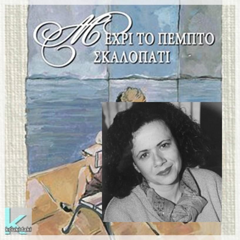 Αφιέρωμα στις Eλληνίδες συγγραφείς από την Επιτροπή Ισότητας του δήμου Νάουσας