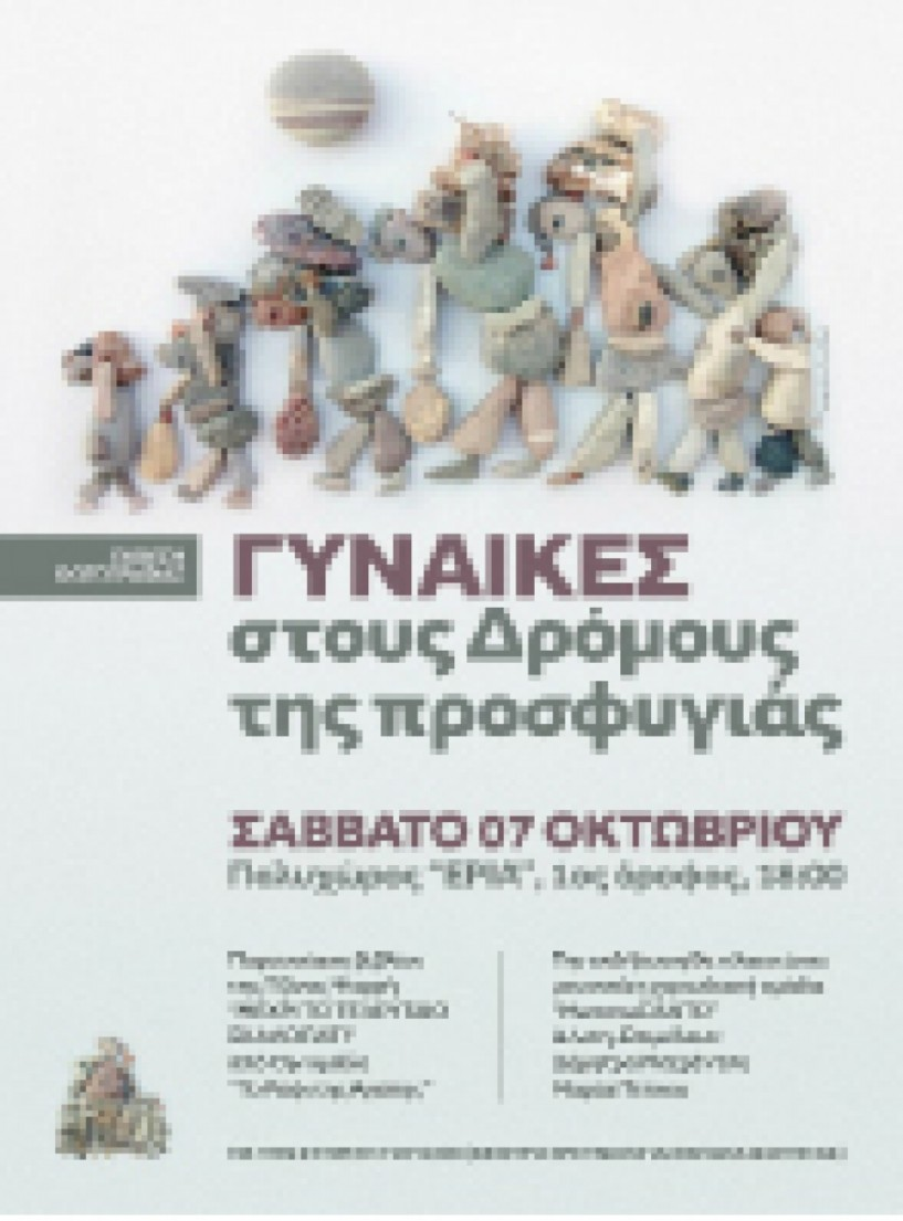 Από την  Επιτροπή Ισότητας   του Δήμου Νάουσας - Ετήσιο αφιέρωμα στις ελληνίδες συγγραφείς   και στη λογοτεχνία   με διάφορες δράσεις