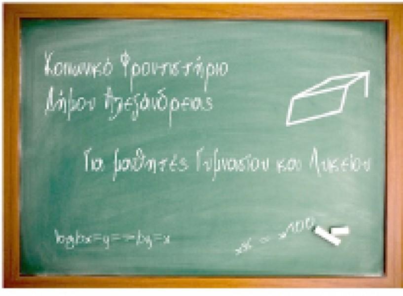 Ανοιχτό κάλεσμα εθελοντών καθηγητών στο Κοινωνικό Φροντιστήριο Αλεξάνδρειας