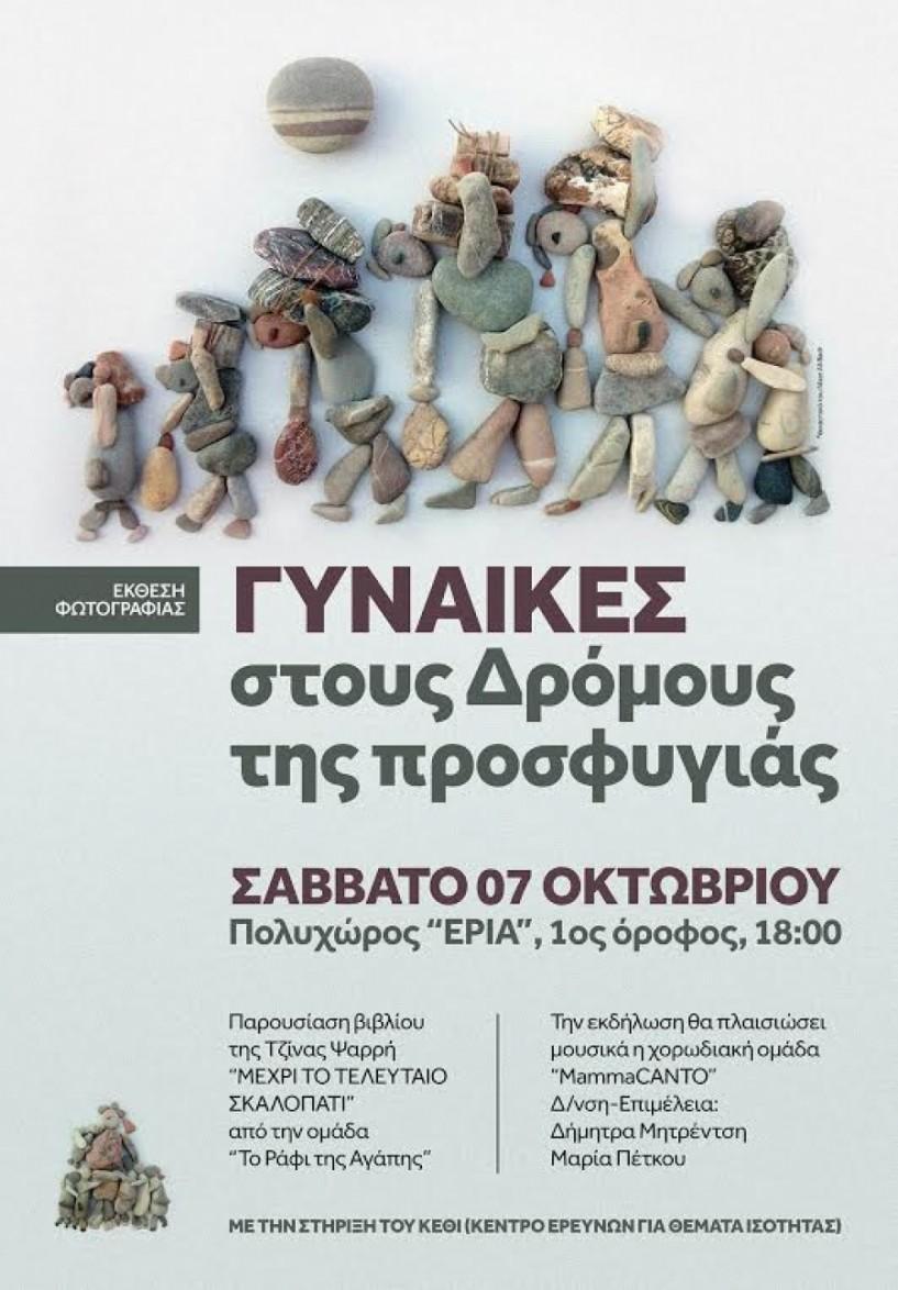 Επιτροπή Ισότητας δήμου Νάουσας: Πρώτο μέρος του αφιερώματος στις Ελληνίδες συγγραφείς συν έκθεση φωτογραφίας για τις γυναίκες της προσφυγιάς