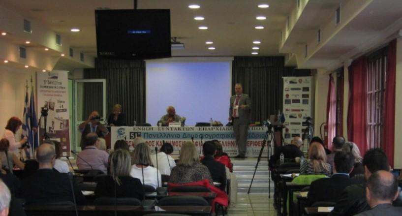 Σε εξέλιξη το 51ο Πανελλήνιο Συνέδριο της  Ένωση Συντακτών Επαρχιακού Τύπου στη Βέροια (φωτο)