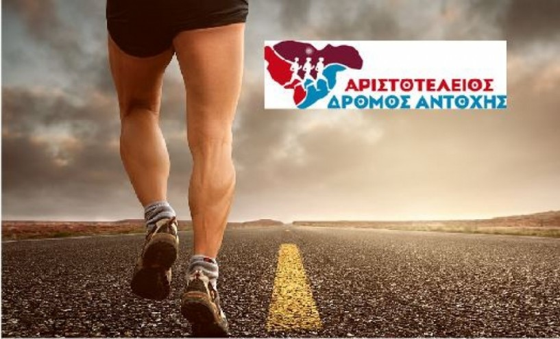 Στις 22 Οκτωβρίου ο 1ος Αριστοτέλειος Δρόμος Αντοχής από τις Αιγές στη Σχολή Αριστοτέλους. Συνεχίζονται οι δηλώσεις συμμετοχής