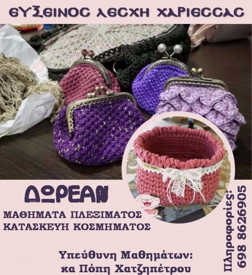 Νέα τμήματα δημιουργικής απασχόλησης στην Εύξεινο Λέσχη Χαρίεσσας