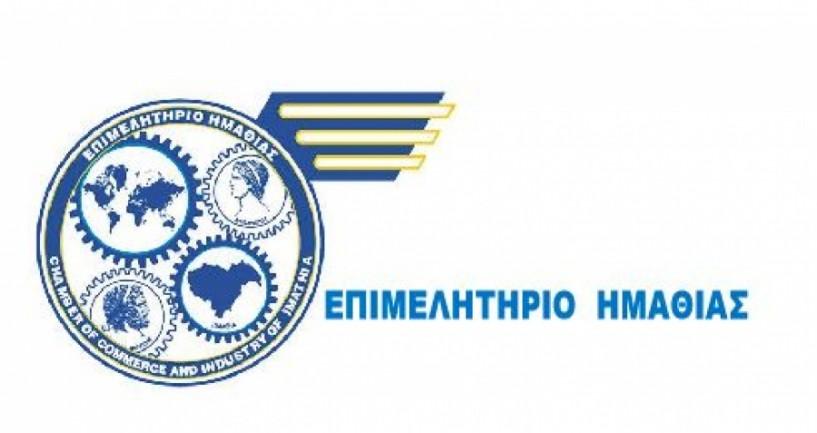 Την Κυριακή 3 Δεκεμβρίου οι εκλογές του Επιμελητηρίου Ημαθίας - Πόσοι αντιπρόσωποι θα εκλεγούν σε κάθε Τμήμα