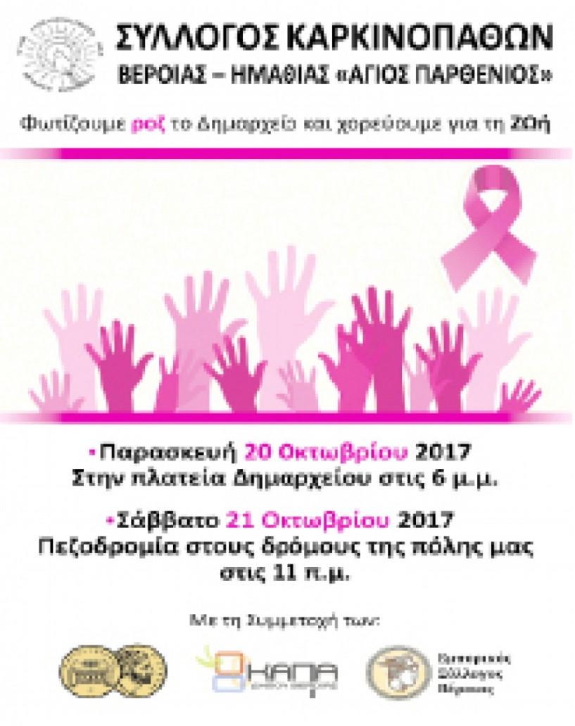 Δήμος, Επιστημονικοί και Κοινωνικοί Φορείς  Εκστρατεία ενημέρωσης στη Βέροια για την   πρόληψης  του καρκίνου του μαστού   - Εκδηλώσεις και ομιλίες στις 20, 21 και 23 Οκτωβρίου
