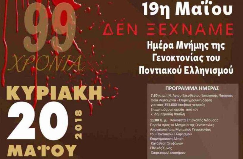 Εκδηλώσεις μνήμης   στην Επισκοπή Νάουσας    για την Ποντιακή Γενοκτονία