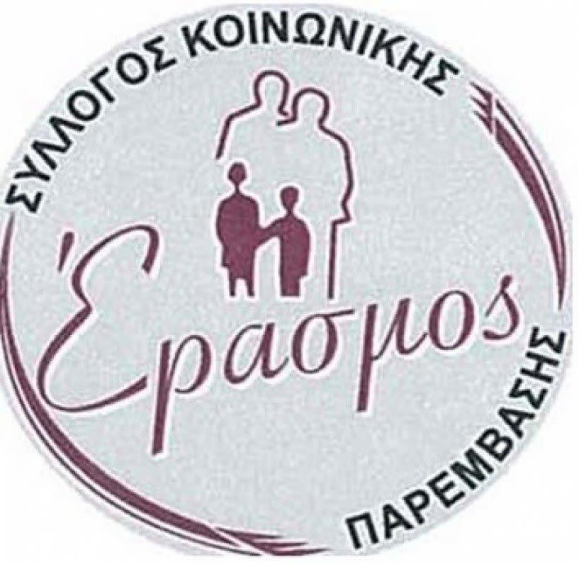 Πρωτοβουλία του «Έρασμου» για την προσωρινή ανακούφιση αστέγων στο κέντρο της Βέροιας