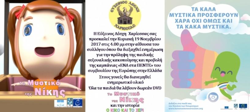 Εκδήλωση ενημέρωσης για την πρόληψη της παιδικής σεξουαλικής κακοποίησης από την Εύξεινο Λέσχη Χαρίεσσας